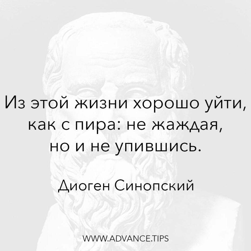 Из этой жизни хорошо уйти, как с пира: не жаждая, но и не упившись. - Диоген Синопский - 10 Мудрых Мыслей.