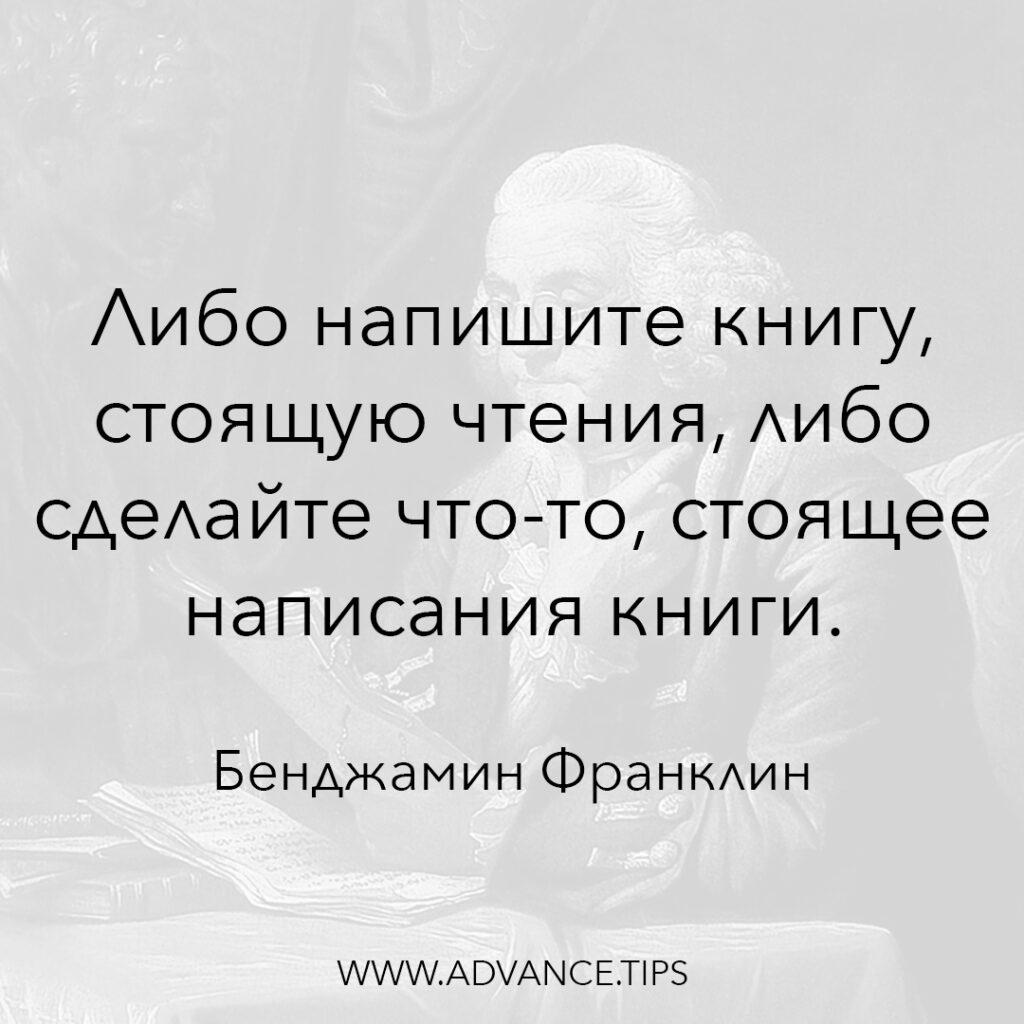 Либо напишите книгу, стоящую чтения, либо сделайте что-то, стоящее написания книги. - Бенджамин Франклин - 10 Мудрых Мыслей.