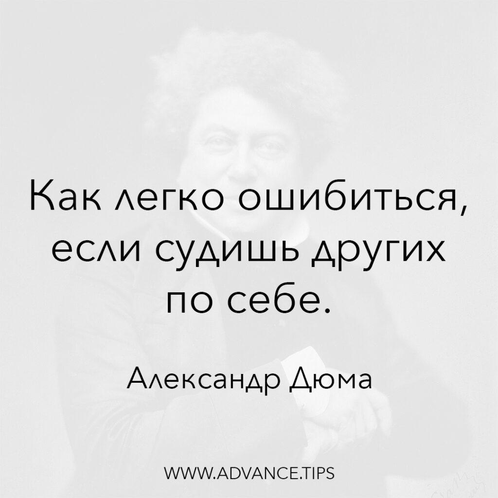 Как легко ошибиться, если судишь других по себе. - Александр Дюма - 10 Мудрых Мыслей.