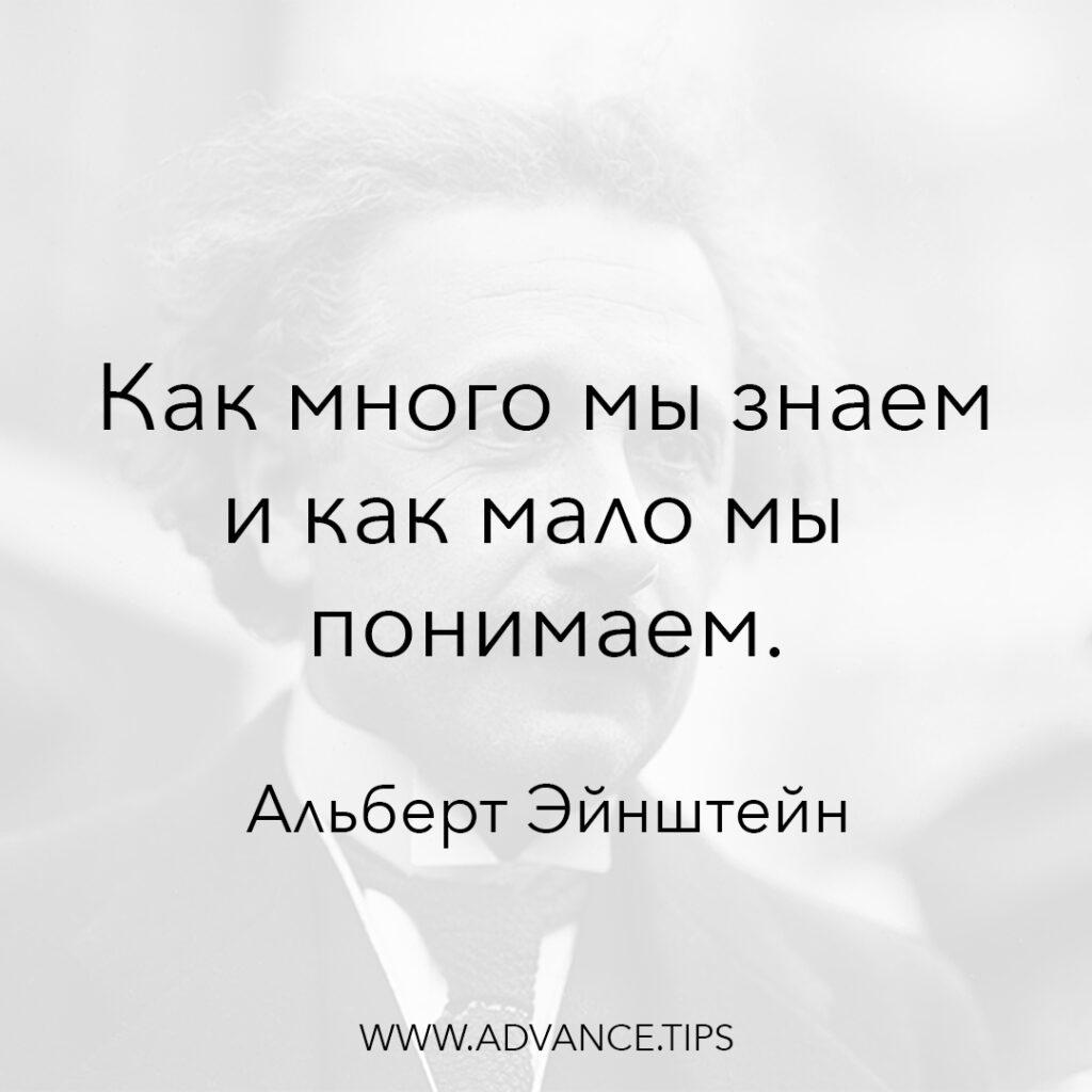 Как много мы знаем и как мало мы понимаем. - Альберт Эйнштейн - 10 Мудрых Мыслей.