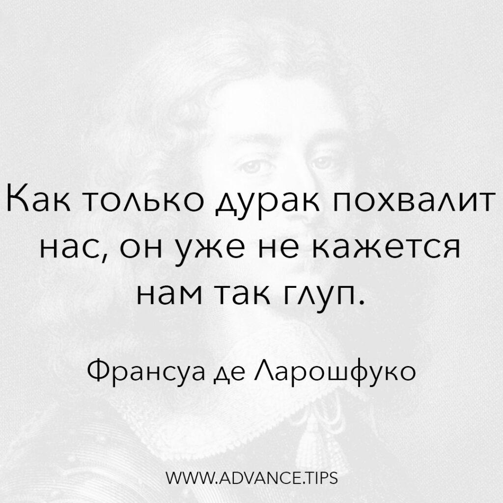 Как только дурак похвалит нас, он уже не кажется нам так глуп. - Франсуа де Ларошфуко - 10 Мудрых Мыслей.