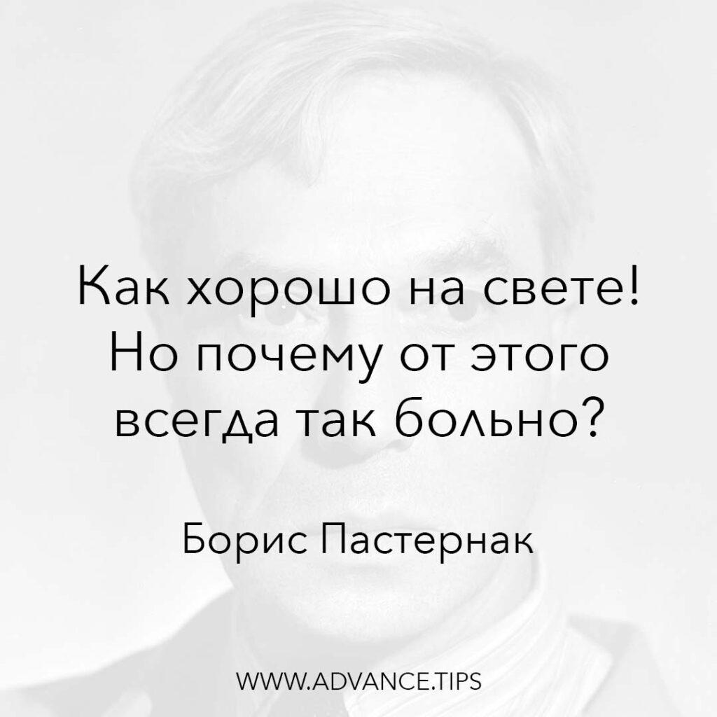 Как хорошо на свете! Но почему от этого всегда так больно? - Борис Пастернак - 10 Мудрых Мыслей.