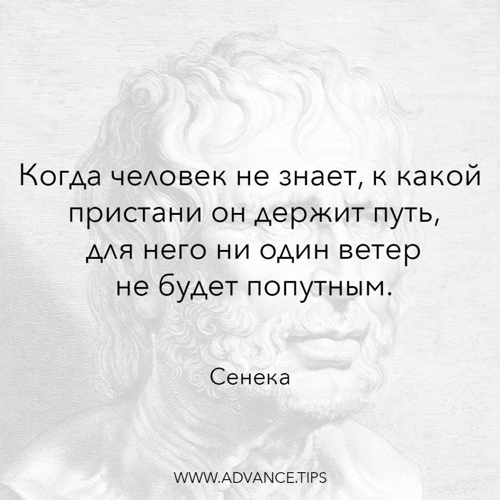 Когда человек не знает, к какой пристани он держит путь, для него ни один ветер не будет попутным. - Сенека - 10 Мудрых Мыслей.