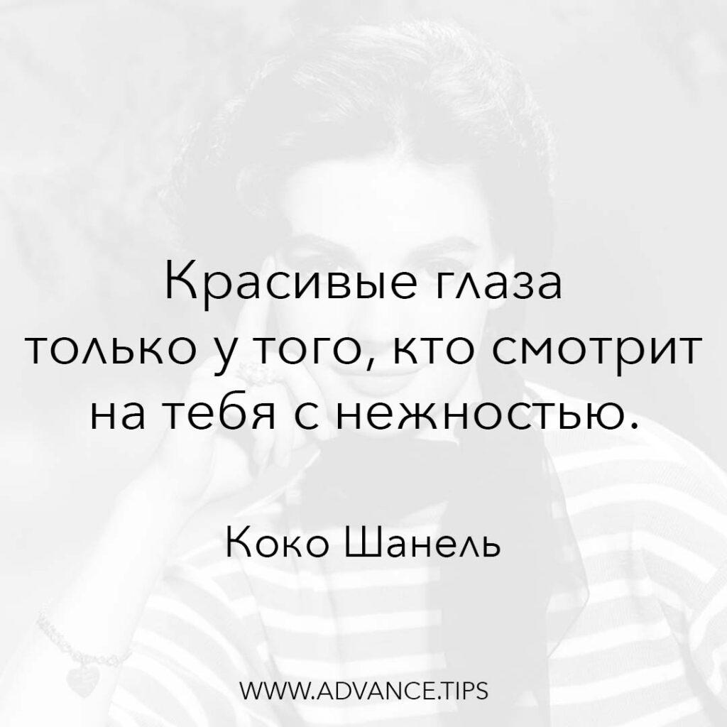 Красивые глаза только у того, кто смотрит на тебя с нежностью. - Коко Шанель - 10 Мудрых Мыслей.