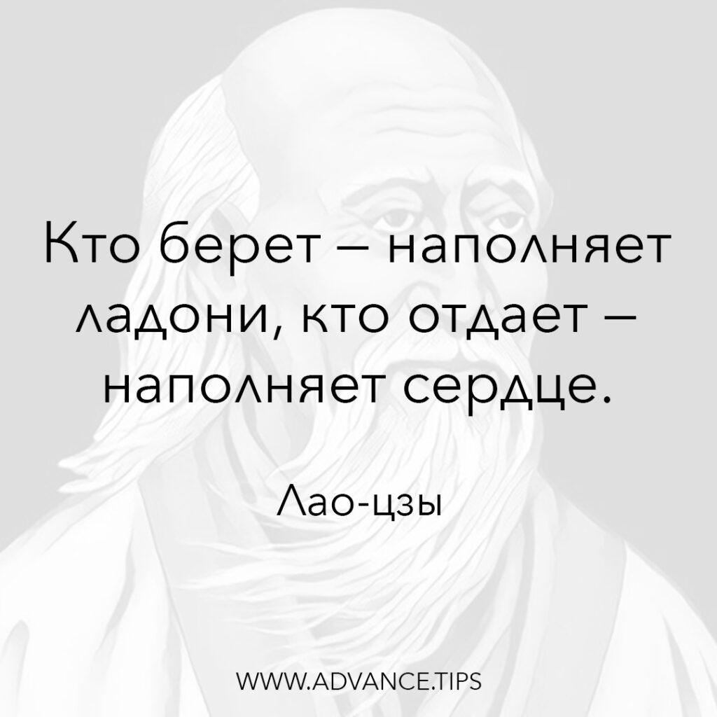 Кто берёт - наполняет ладони, кто отдаёт - наполняет сердце. - Лао-цзы - 10 Мудрых Мыслей.