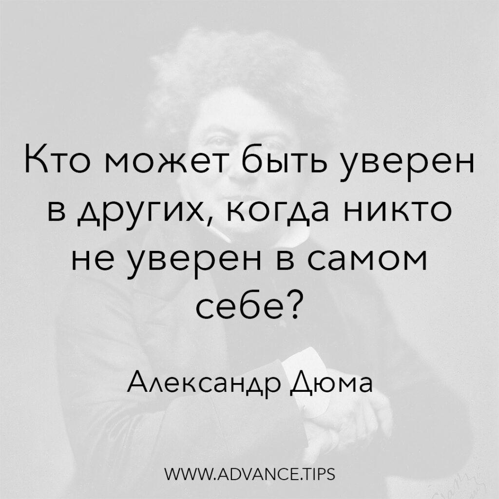 Кто может быть уверен в других, когда никто не уверен в самом себе? - Александр Дюма - 10 Мудрых Мыслей.