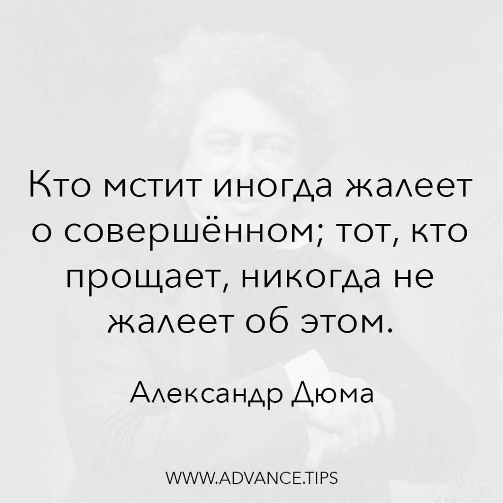 Кто мстит иногда жалеет о совершённом; тот, кто прощает, никогда не жалеет об этом. - Александр Дюма - 10 Мудрых Мыслей.