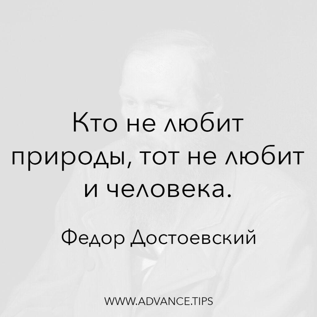 Кто не любит природы, тот не любит и человека. - Фёдор Достоевский - 10 Мудрых Мыслей.