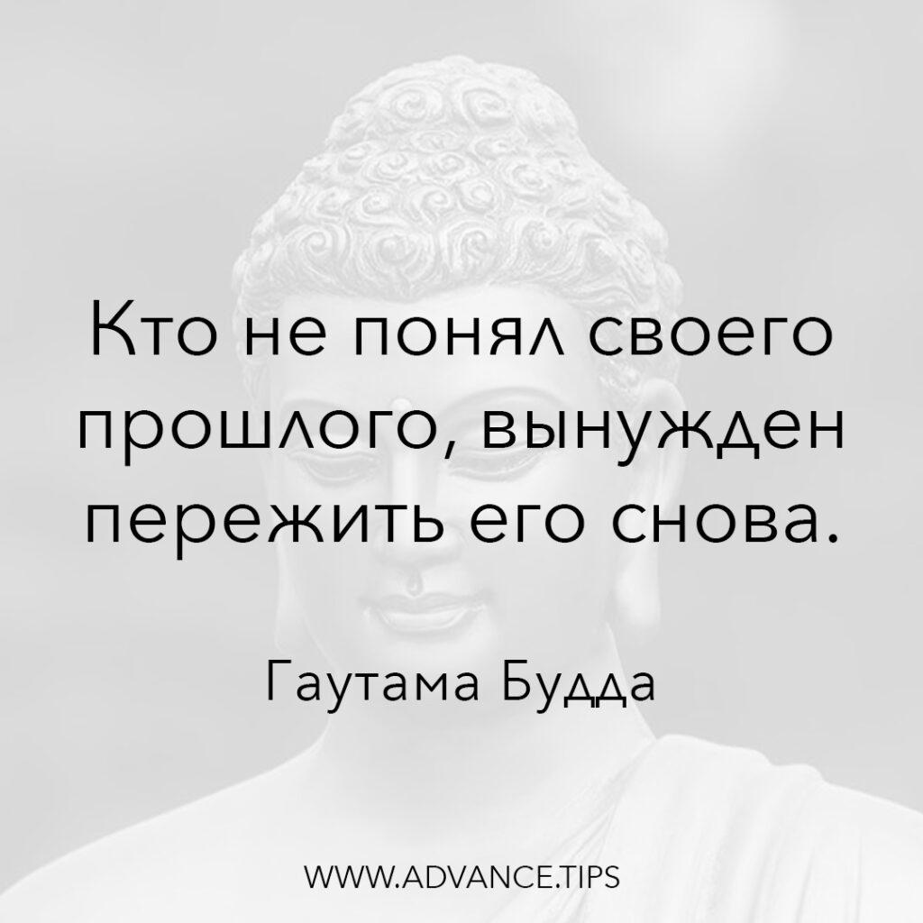 Кто не понял своего прошлого, вынужден пережить его снова. - Гаутама Будда - 10 Мудрых Мыслей.