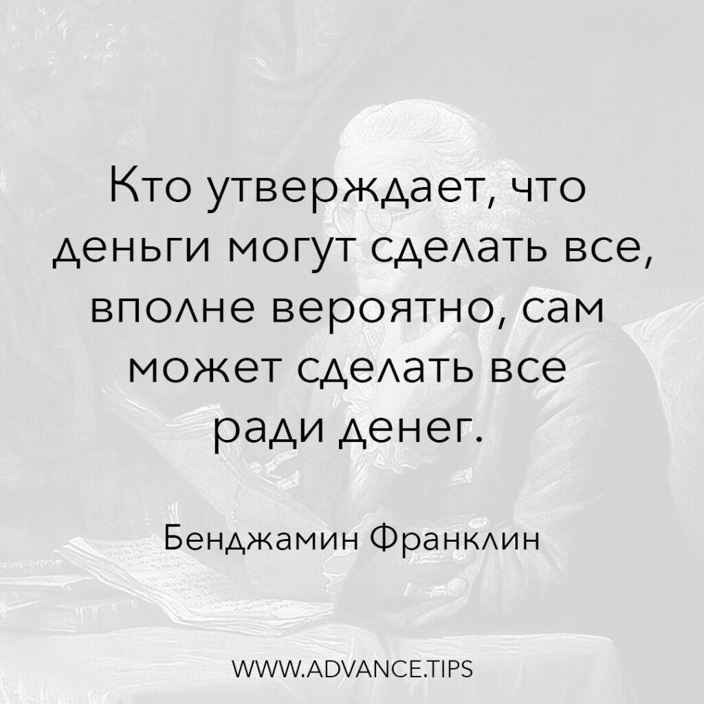 Кто утверждает, что деньги могут сделать всё, вполне вероятно, сам может сделать всё ради денег. - Бенджамин Франклин - 10 Мудрых Мыслей.