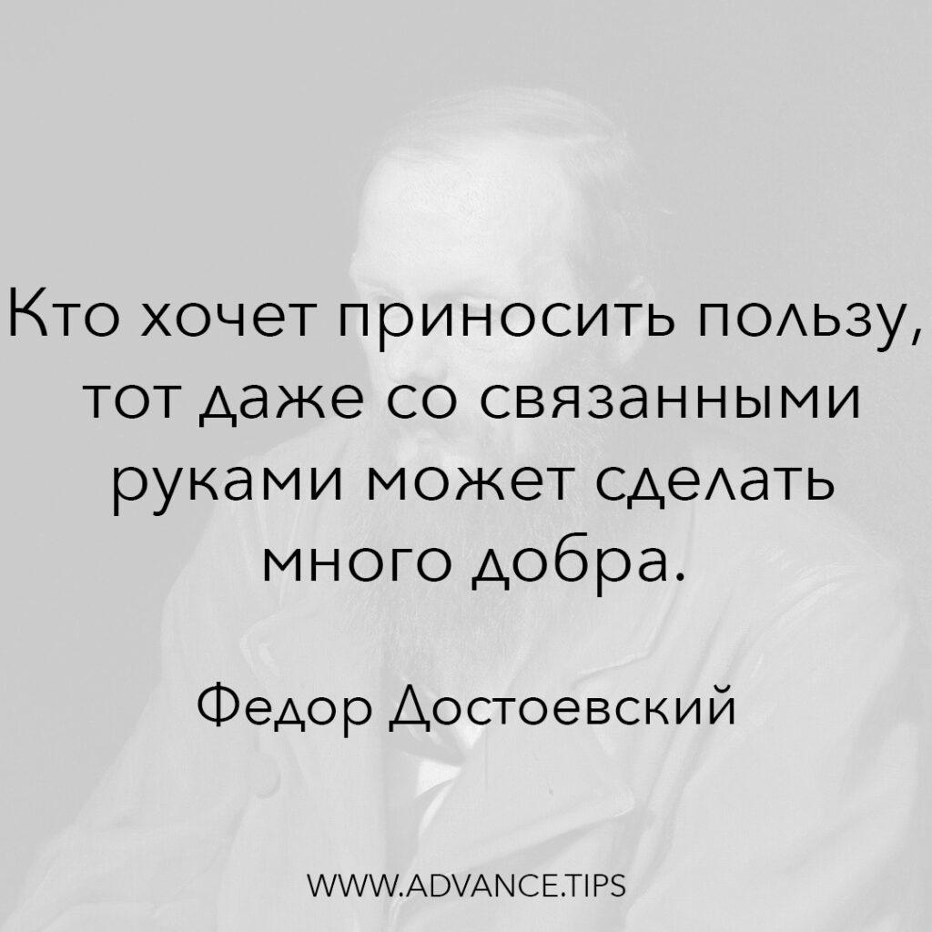 Кто хочет приносить пользу, тот даже со связанными руками может сделать много добра. - Фёдор Достоевский - 10 Мудрых Мыслей.