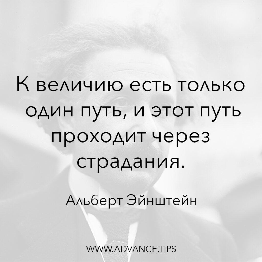 К величию есть только один путь и этот путь проходит через страдания. - Альберт Эйнштейн - 10 Мудрых Мыслей.