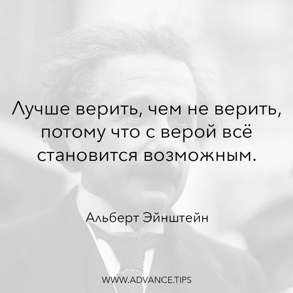 Лучше верить, чем не верить, потому что с верой всё становится возможным. - Альберт Эйнштейн - 10 Мудрых Мыслей.