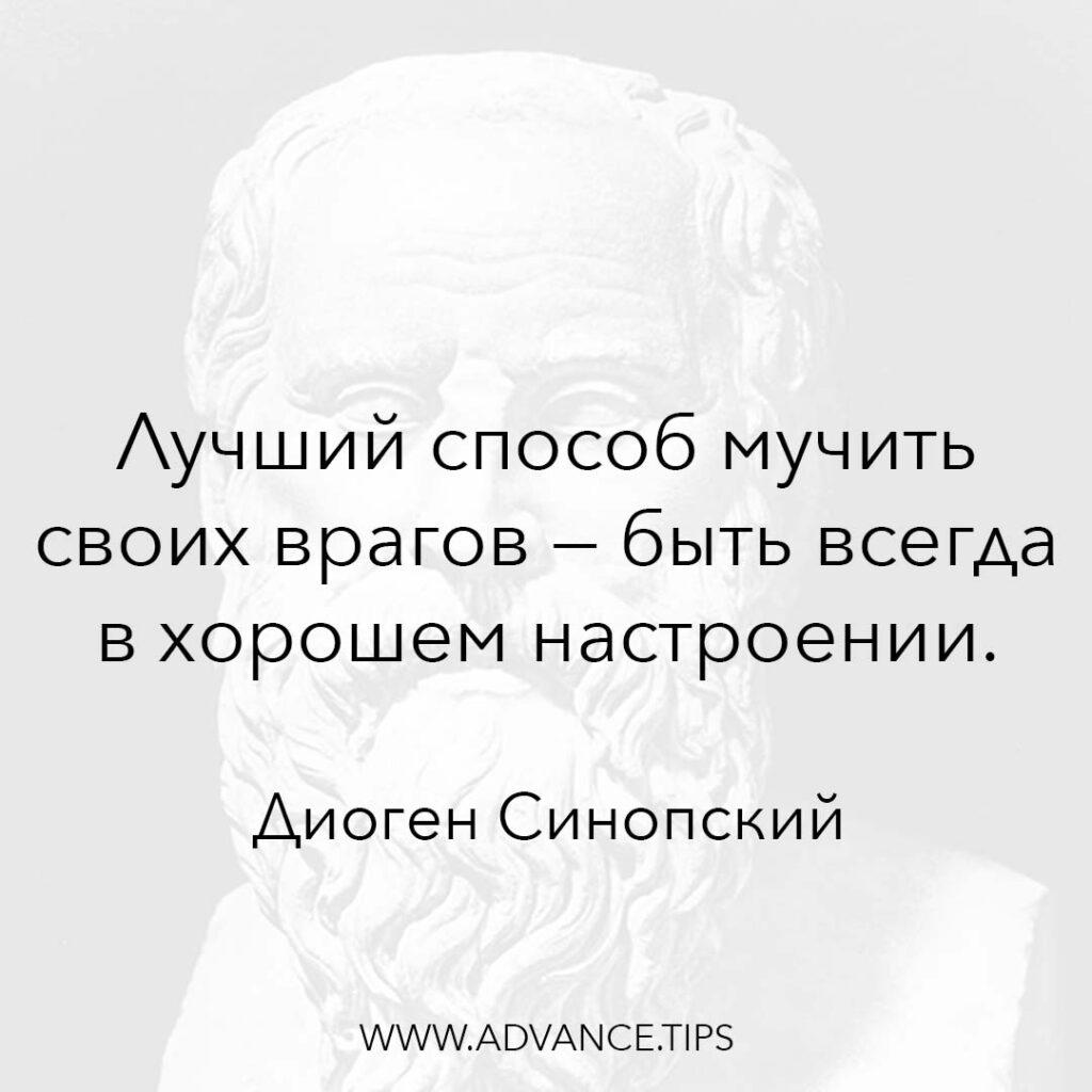 Лучший способ мучить своих врагов - быть всегда в хорошем настроении. - Диоген Синопский - 10 Мудрых Мыслей.