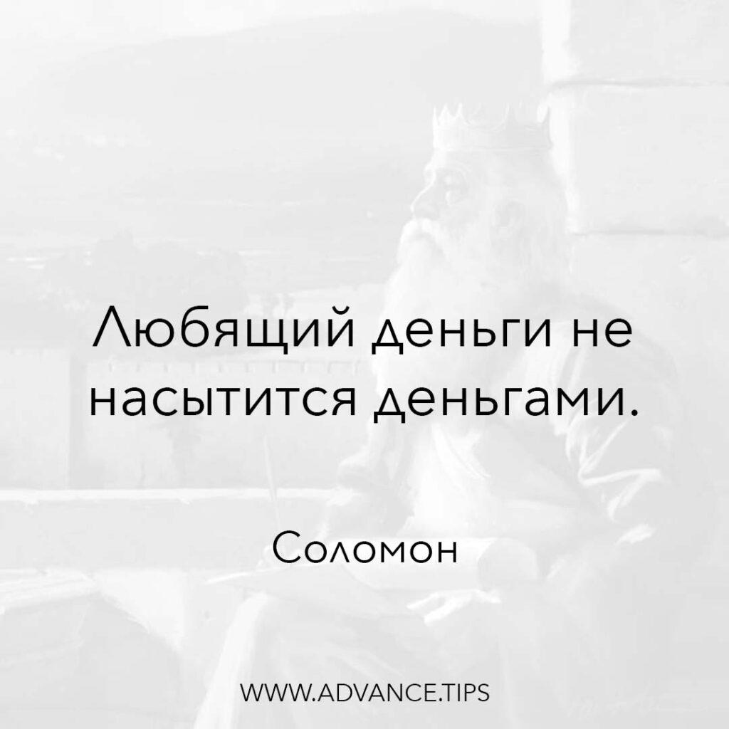 Любящий деньги не насытится деньгами. - Царь Соломон - 10 Мудрых Мыслей.