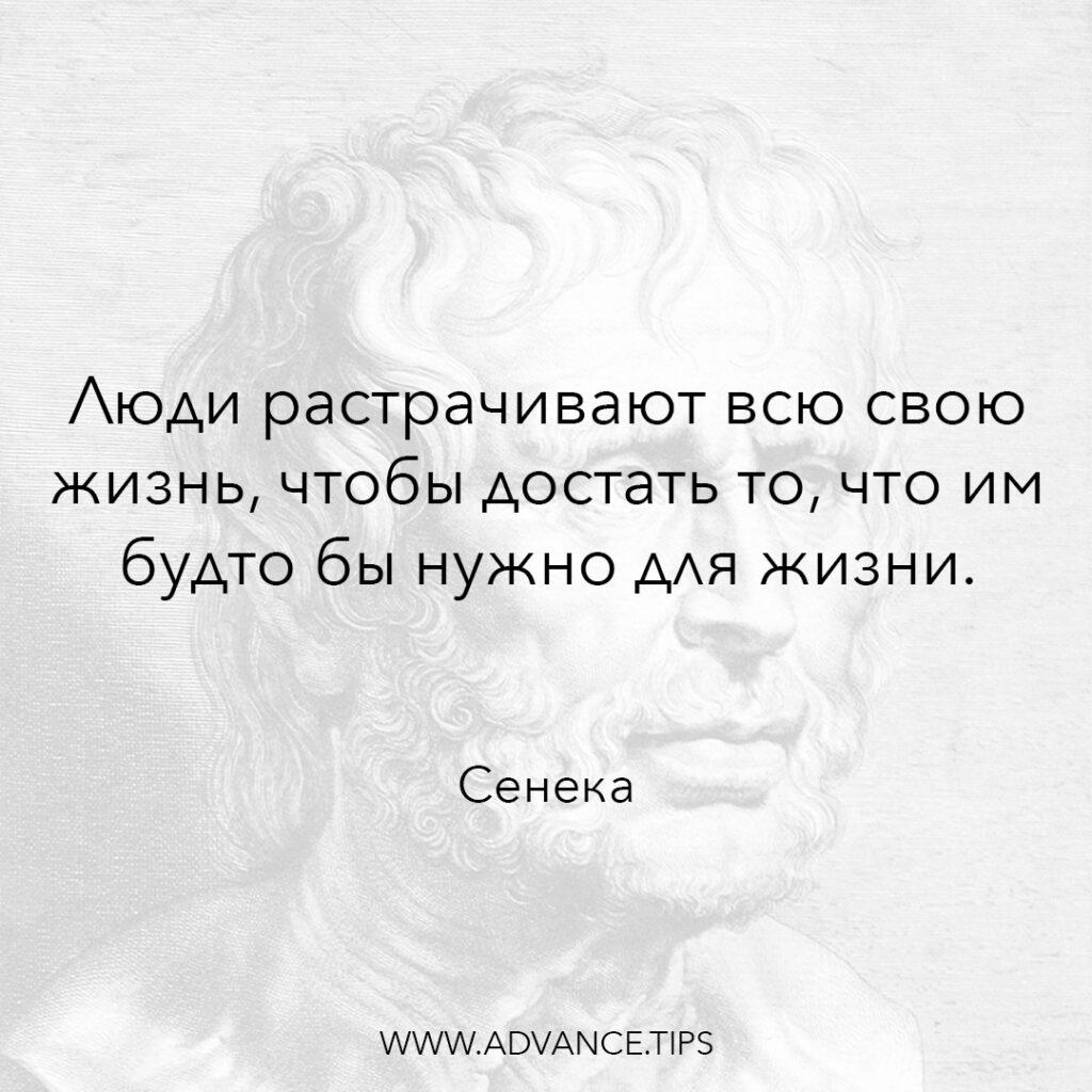 Люди растрачивают всю свою жизнь, чтобы достать то, что им будто бы нужно для жизни. - Сенека - 10 Мудрых Мыслей.