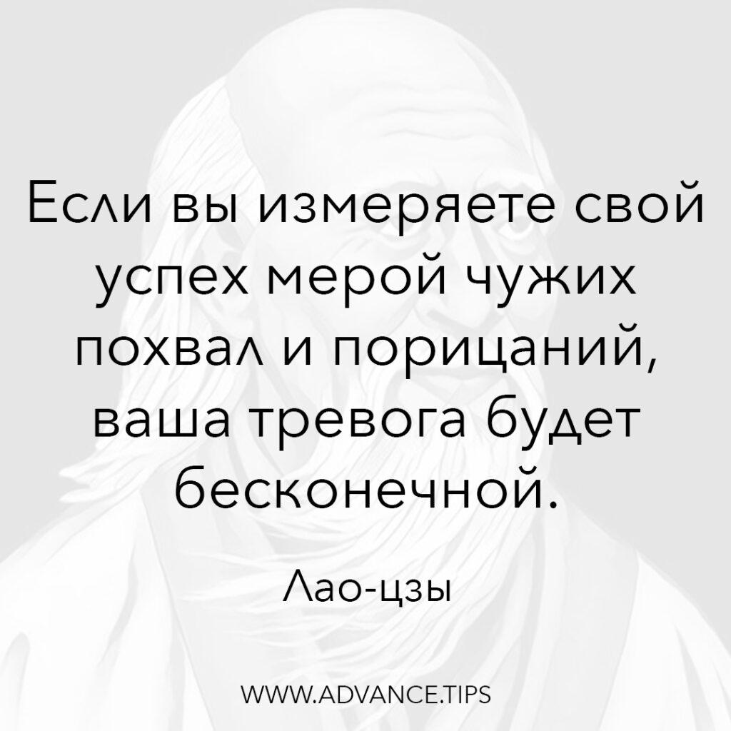 Если вы измеряете свой успех мерой чужих похвал и порицаний, ваша тревога будет бесконечной. - Лао-цзы - 10 Мудрых Мыслей.