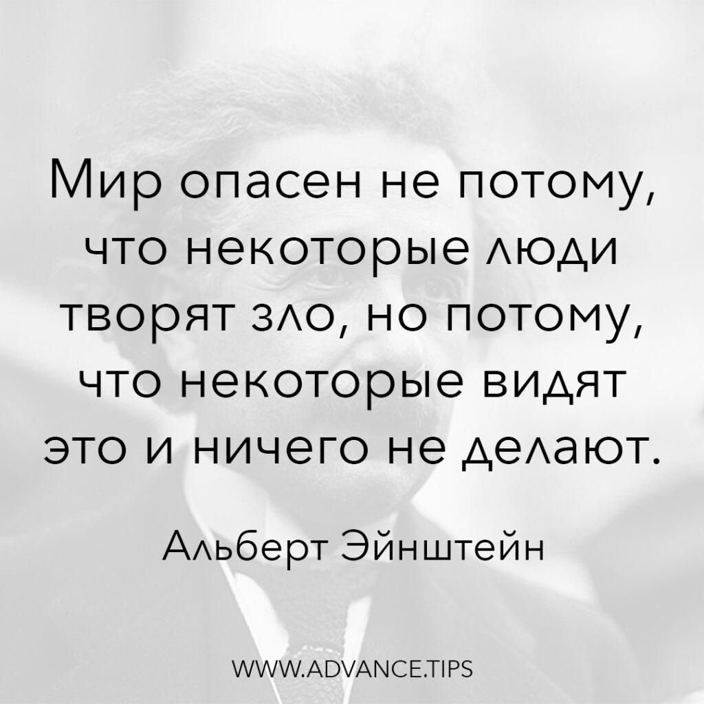 Мир опасен не потому, что некоторые люди творят зло, но потому, что некоторые видят это и ничего не делают. - Альберт Эйнштейн - 10 Мудрых Мыслей.
