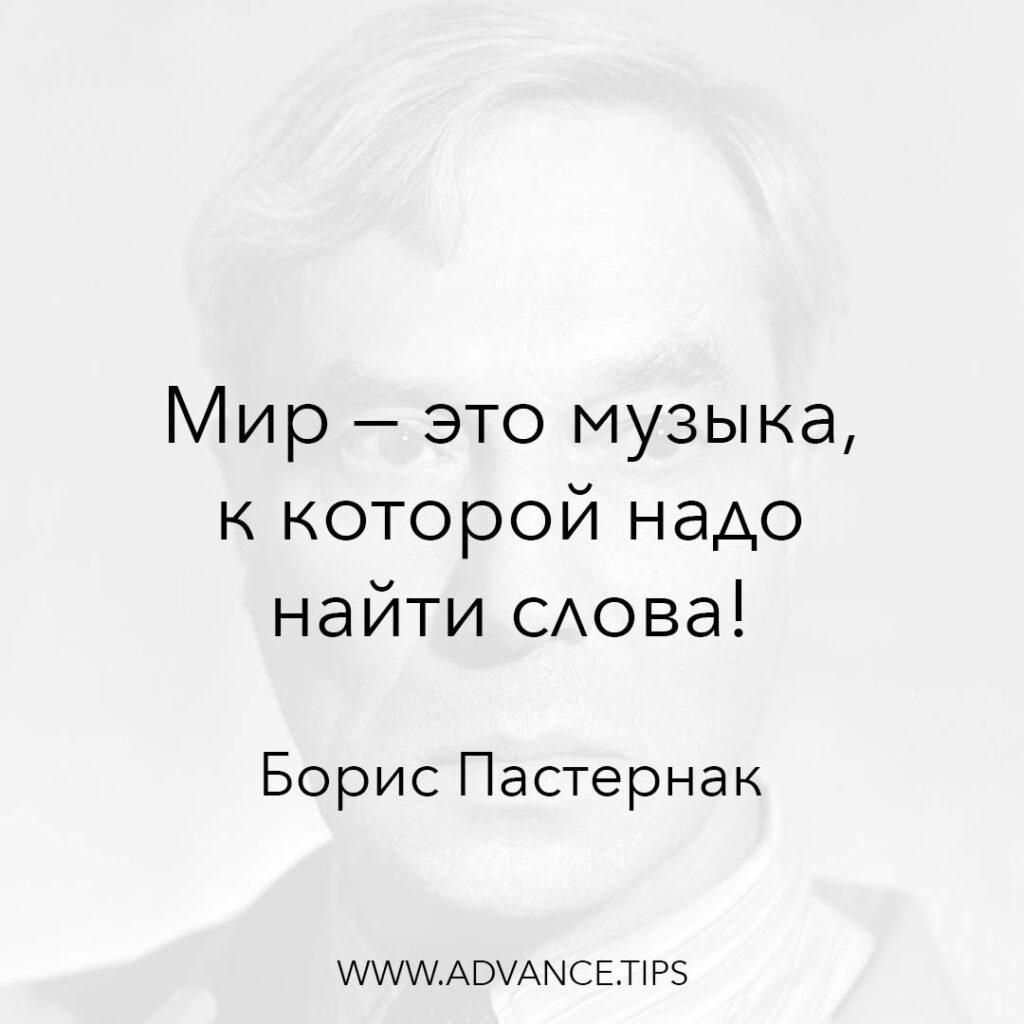 Мир - это музыка, к которой надо найти слова! - Борис Пастернак - 10 Мудрых Мыслей.