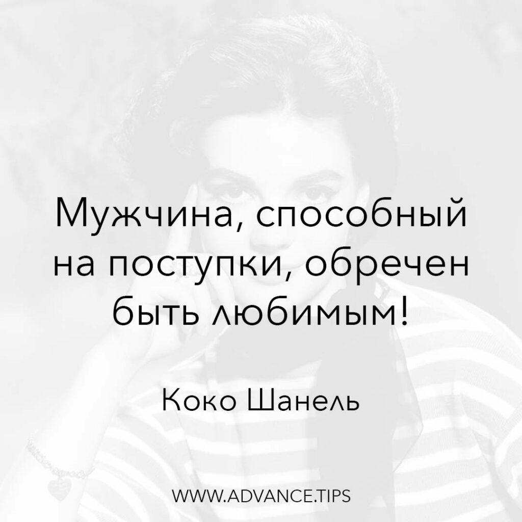 Мужчина, способный на поступки, обречён быть любимым! - Коко Шанель - 10 Мудрых Мыслей.