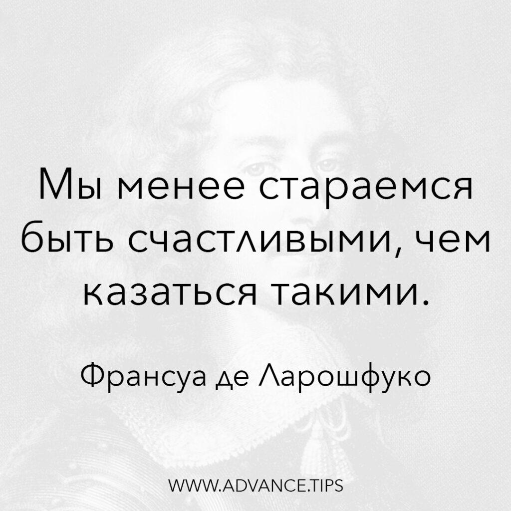 Мы менее стараемся быть счастливыми, чем казаться таковыми. - Франсуа де Ларошфуко - 10 Мудрых Мыслей.