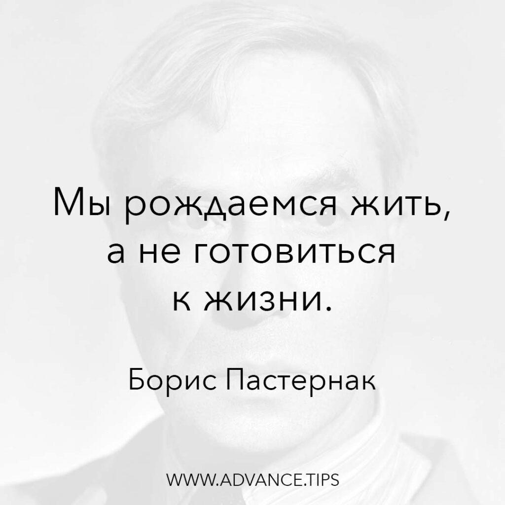 Мы рождаемся жить, а не готовиться к жизни. - Борис Пастернак - 10 Мудрых Мыслей.
