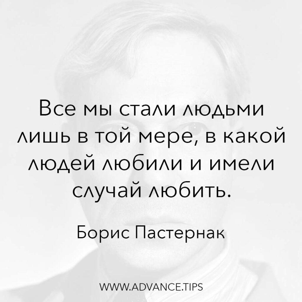 Все мы стали людьми лишь в той мере, в какой людей любили и имели случай любить. - Борис Пастернак - 10 Мудрых Мыслей.