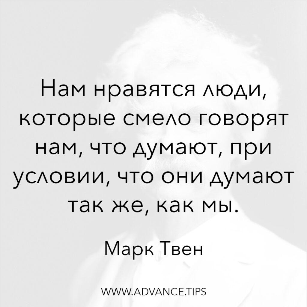 Нам нравятся люди, которые смело говорят нам, что думают, при условии, что они думают так же, как мы. - Марк Твен - 10 Мудрых Мыслей.