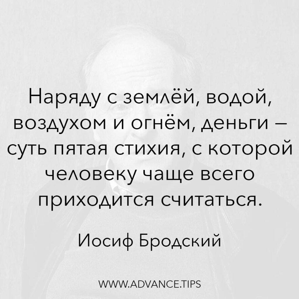 Наряду с землёй, водой, воздухом и огнём, деньги - суть пятая стихия, с которой человеку чаще всего приходится считаться. - Иосиф Бродский - 10 Мудрых Мыслей.