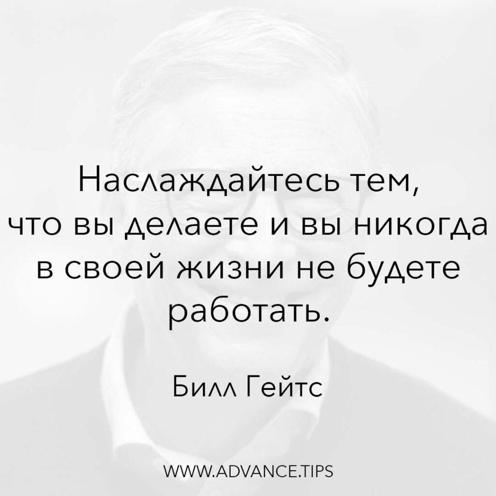 Наслаждайтесь тем, что вы делаете и вы никогда в своей жизни не будете работать. - Билл Гейтс - 10 Мудрых Мыслей.