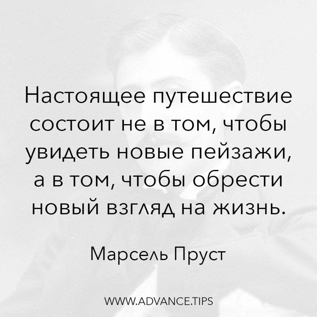 Настоящее путешествие состоит не в том, чтобы увидеть новые пейзажи, а в том, чтобы обрести новый взгляд на жизнь. - Марсель Пруст - 10 Мудрых Мыслей.