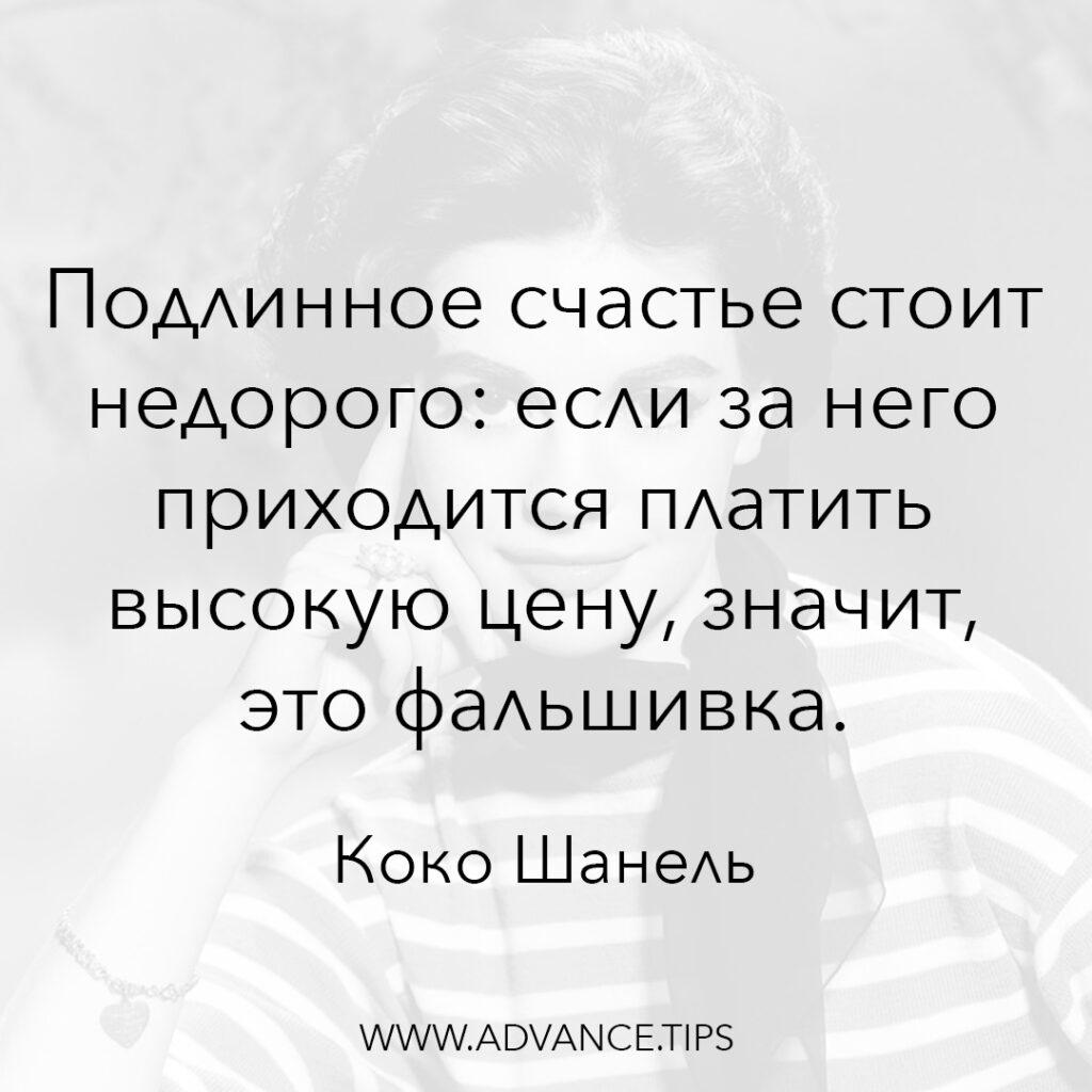 Подлинное счастье стоит недорого: если за него приходится платить высокую цену, значит, это фальшивка. - Коко Шанель - 10 Мудрых Мыслей.