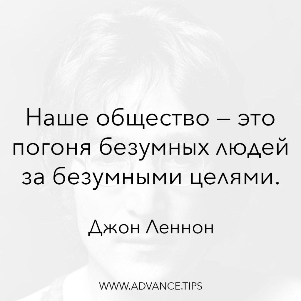 Наше общество - это погоня безумных людей за безумными целями. - Джон Леннон - 10 Мудрых Мыслей.