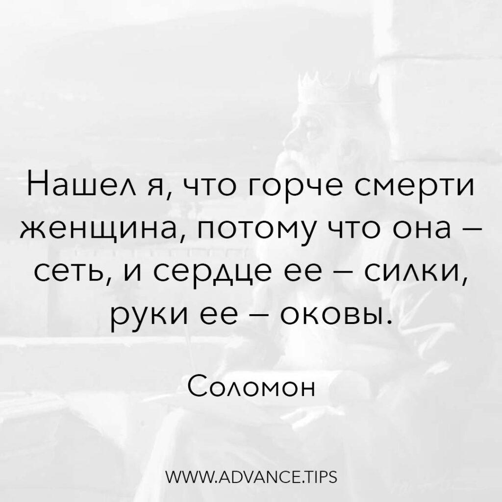 Нашёл я, что горче смерти женщина, потому что она - сеть, и сердце её - силки, руки её - оковы. - Царь Соломон - 10 Мудрых Мыслей.