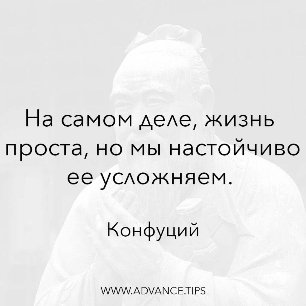 На самом деле, жизнь проста, но мы настойчиво её усложняем. - Конфуций - 10 Мудрых Мыслей.