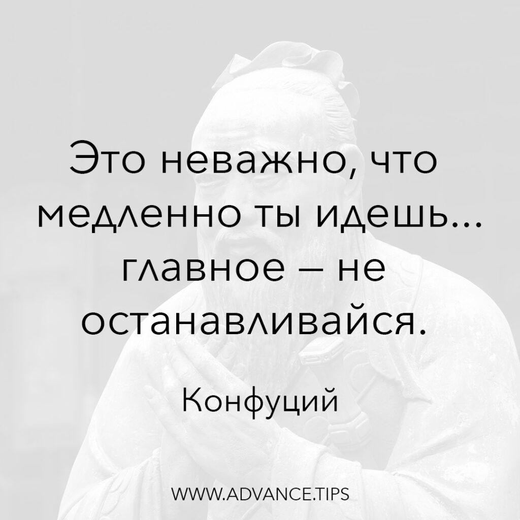 Это неважно, что медленно ты идёшь... главное - не останавливайся. - Конфуций - 10 Мудрых Мыслей.