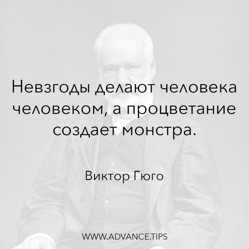 Невзгоды делают человека человеком, а процветание создаёт монстра. - Виктор Гюго - 10 Мудрых Мыслей.