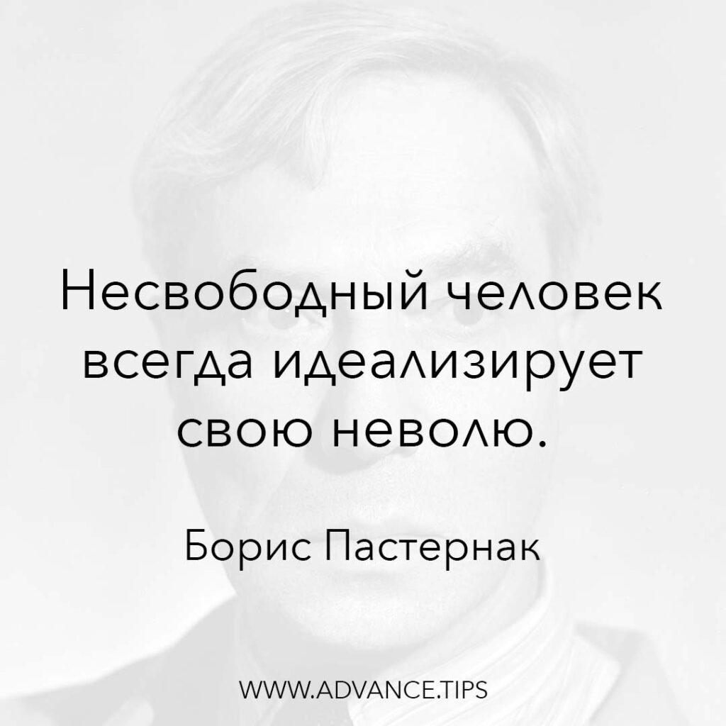 Несвободный человек всегда идеализирует свою неволю. - Борис Пастернак - 10 Мудрых Мыслей.