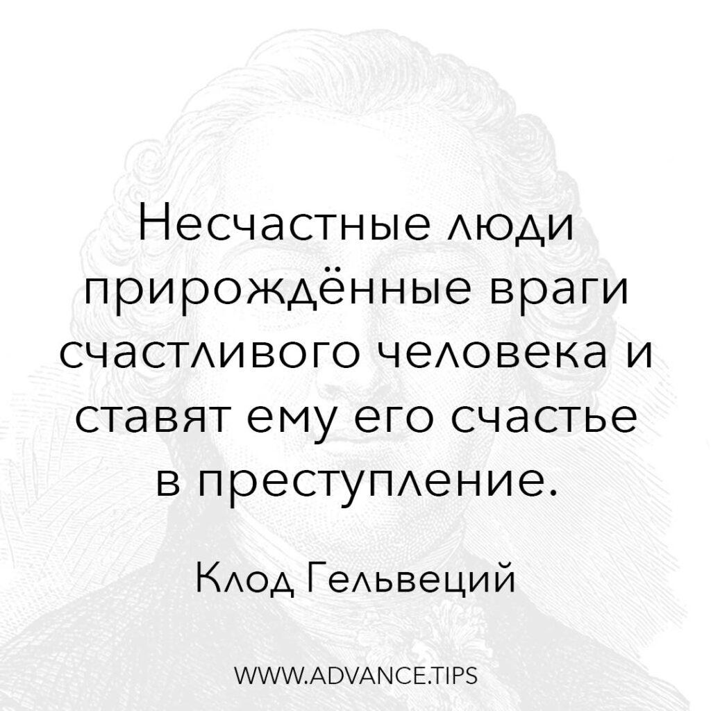 Несчастные люди - прирождённые враги счастливого человека и ставят ему его счастье в преступление. - Клод Гельвеций - 10 Мудрых Мыслей.