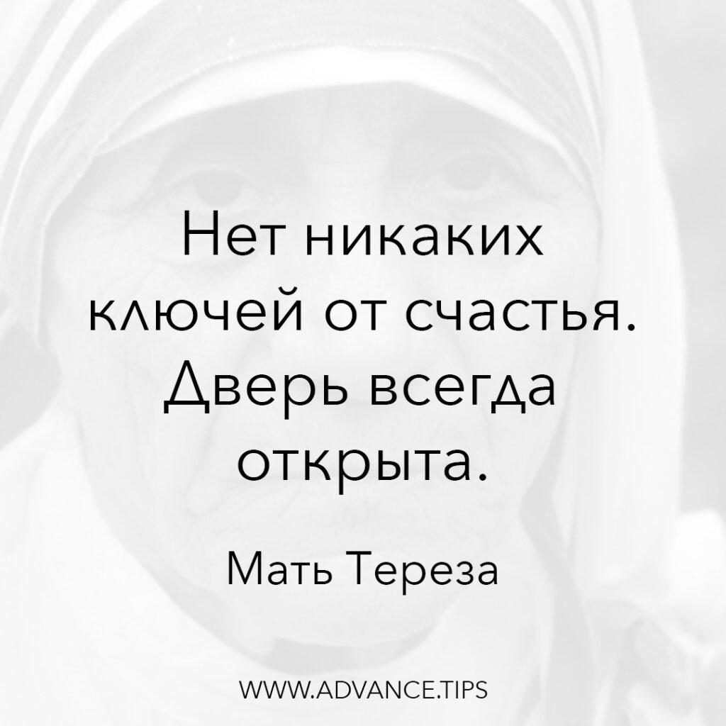 Нет никаких ключей от счастья. Дверь всегда открыта. - Мать Тереза - 10 Мудрых Мыслей.