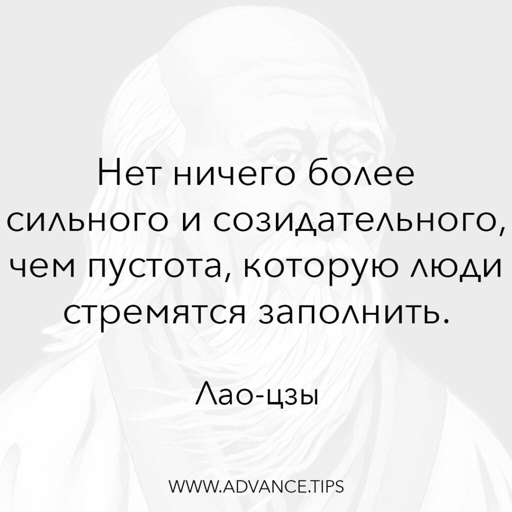 Нет ничего более сильного и созидательного, чем пустота, которую люди стремятся заполнить. - Лао-цзы - 10 Мудрых Мыслей.