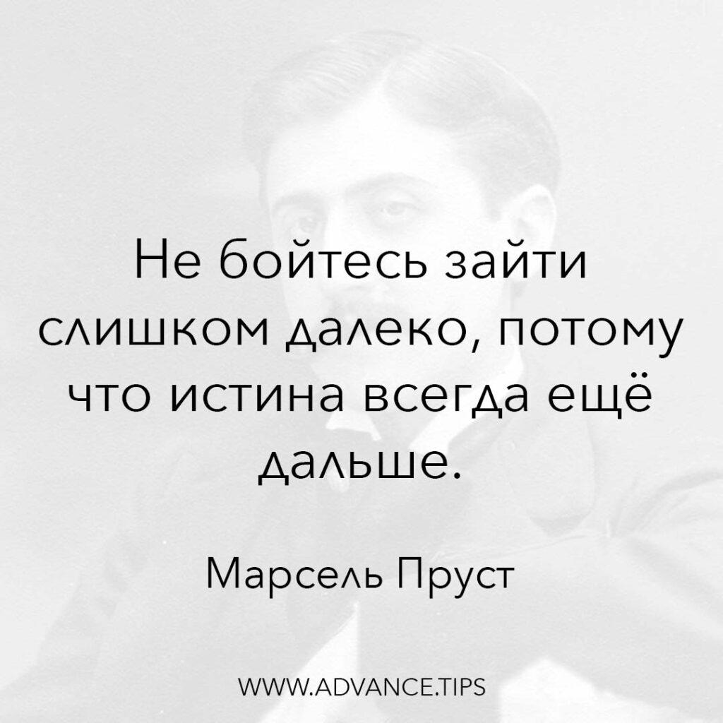 Не бойтесь зайти слишком далеко, потому что истина всегда ещё дальше. - Марсель Пруст - 10 Мудрых Мыслей.