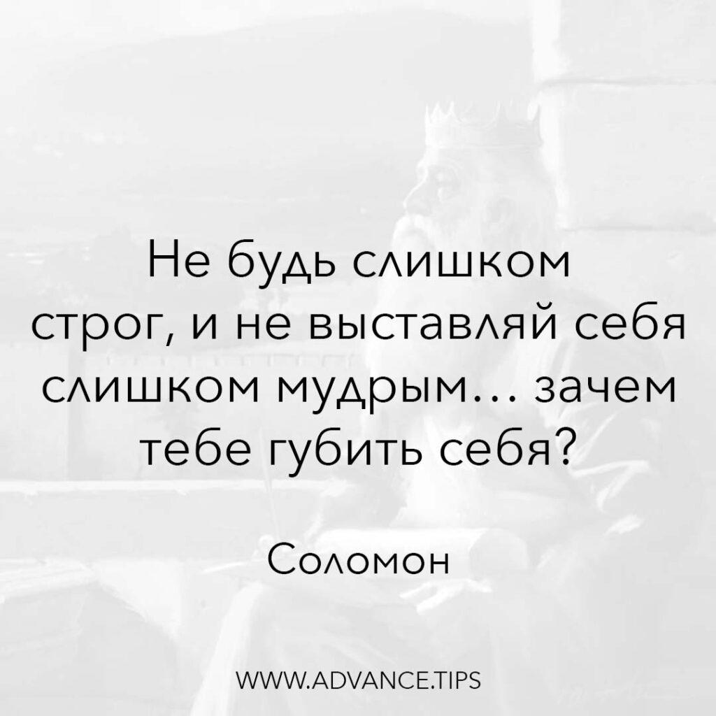 Не будь слишком строг, и не выставляй себя слишком мудрым... зачем тебе губить себя? - Царь Соломон - 10 Мудрых Мыслей.