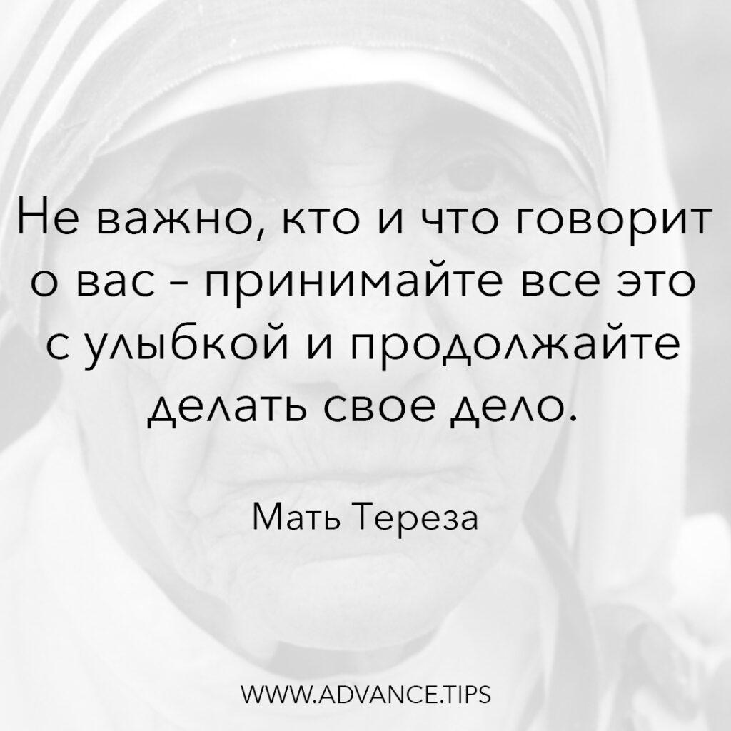 Не важно, кто и что говорит о вас - принимайте все это с улыбкой и продолжайте делать свое дело. - Мать Тереза - 10 Мудрых Мыслей.