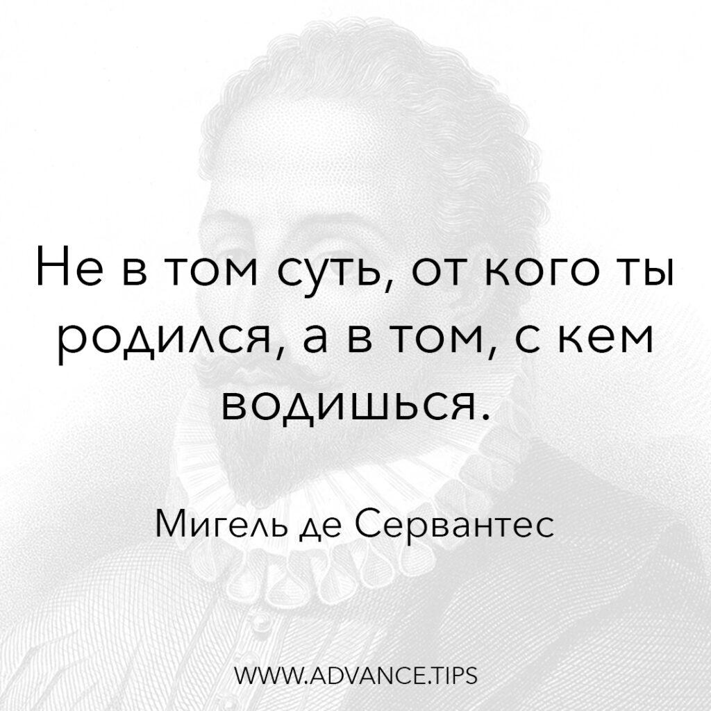 Не в том суть, от кого ты родился, а в том, с кем ты водишься. - Мигель де Сервантес - 10 Мудрых Мыслей...