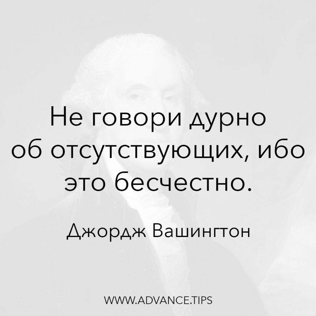 Не говори дурно об отсутствующих, ибо это бесчестно. - Джордж Вашингтон - 10 Мудрых Мыслей.
