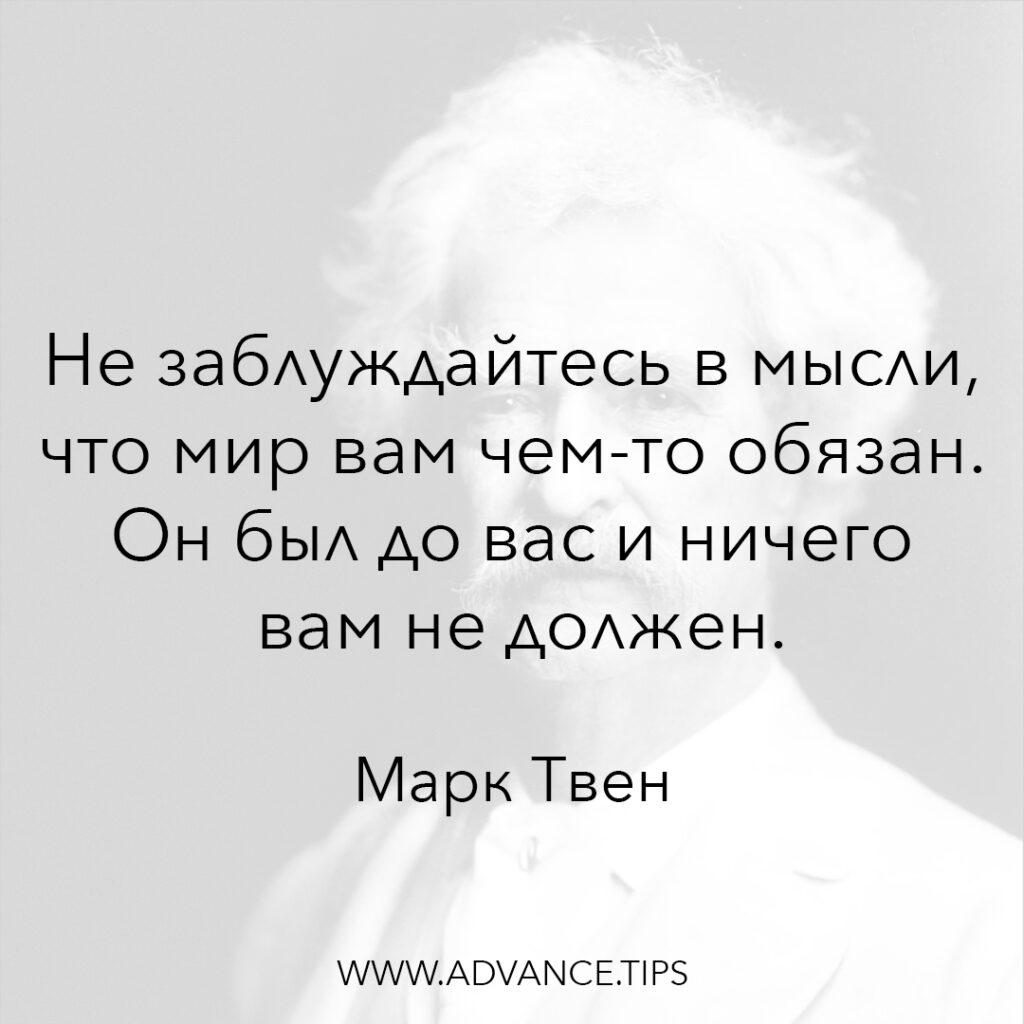 Не заблуждайтесь в мысли, что мир вам чем-то обязан. Он был до вас и ничего вам не должен. - Марк Твен - 10 Мудрых Мыслей.