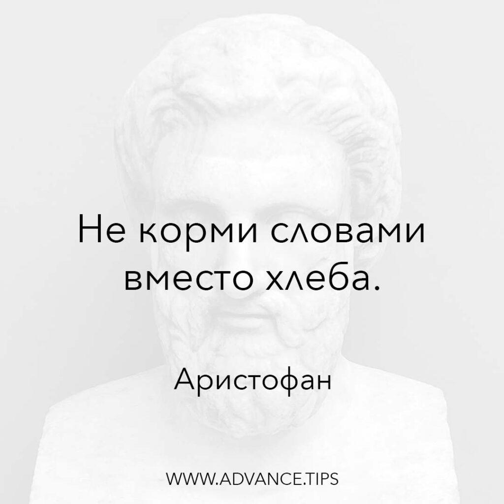 Не корми словами вместо хлеба. - Аристофан - 10 Мудрых Мыслей.