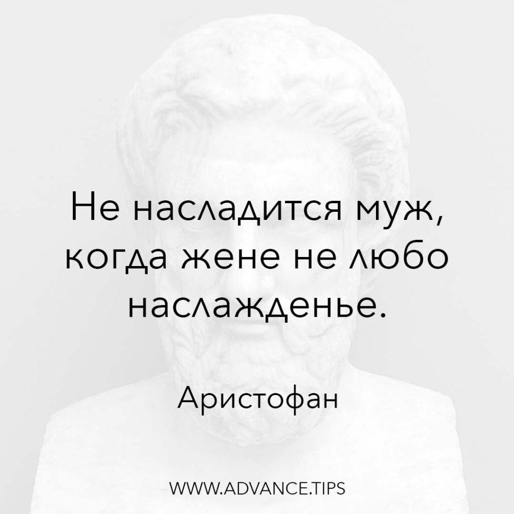 Не насладится муж, когда жене не любо наслажденье. - Аристофан - 10 Мудрых Мыслей.