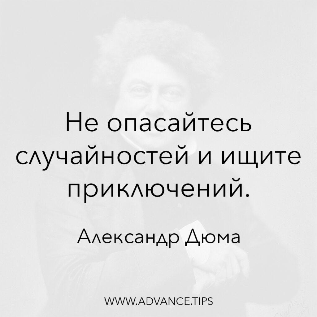 Не опасайтесь случайностей и ищите приключений. - Александр Дюма - 10 Мудрых Мыслей.